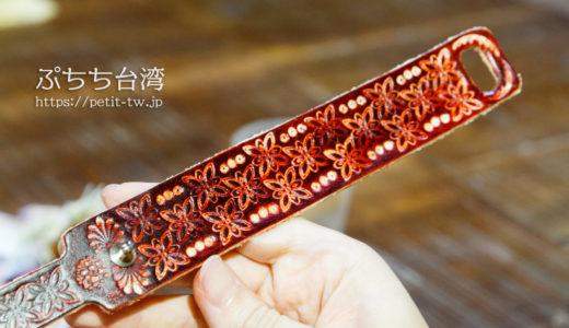 鄒族皮雕工房で革小物作り体験(九族文化村、日月潭)