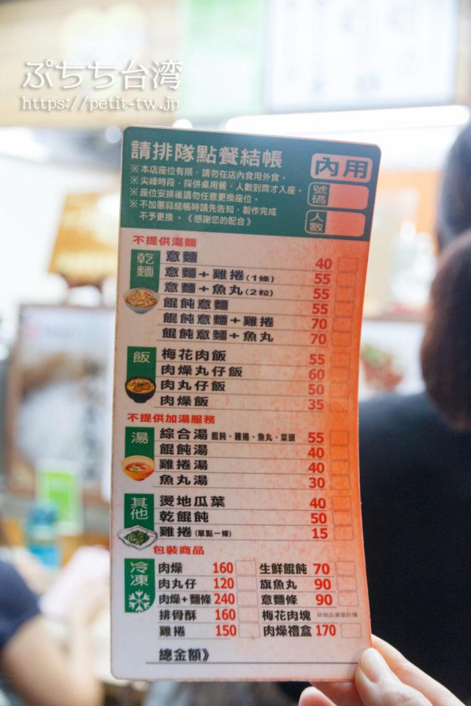 嵐肉燥飯專賣店のメニュー