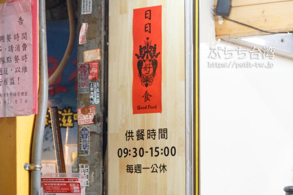 嵐肉燥飯專賣店の営業時間