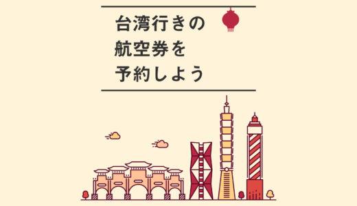 台湾行きの航空券を購入しよう