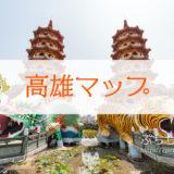 高雄のマップ(アイキャッチ画像)