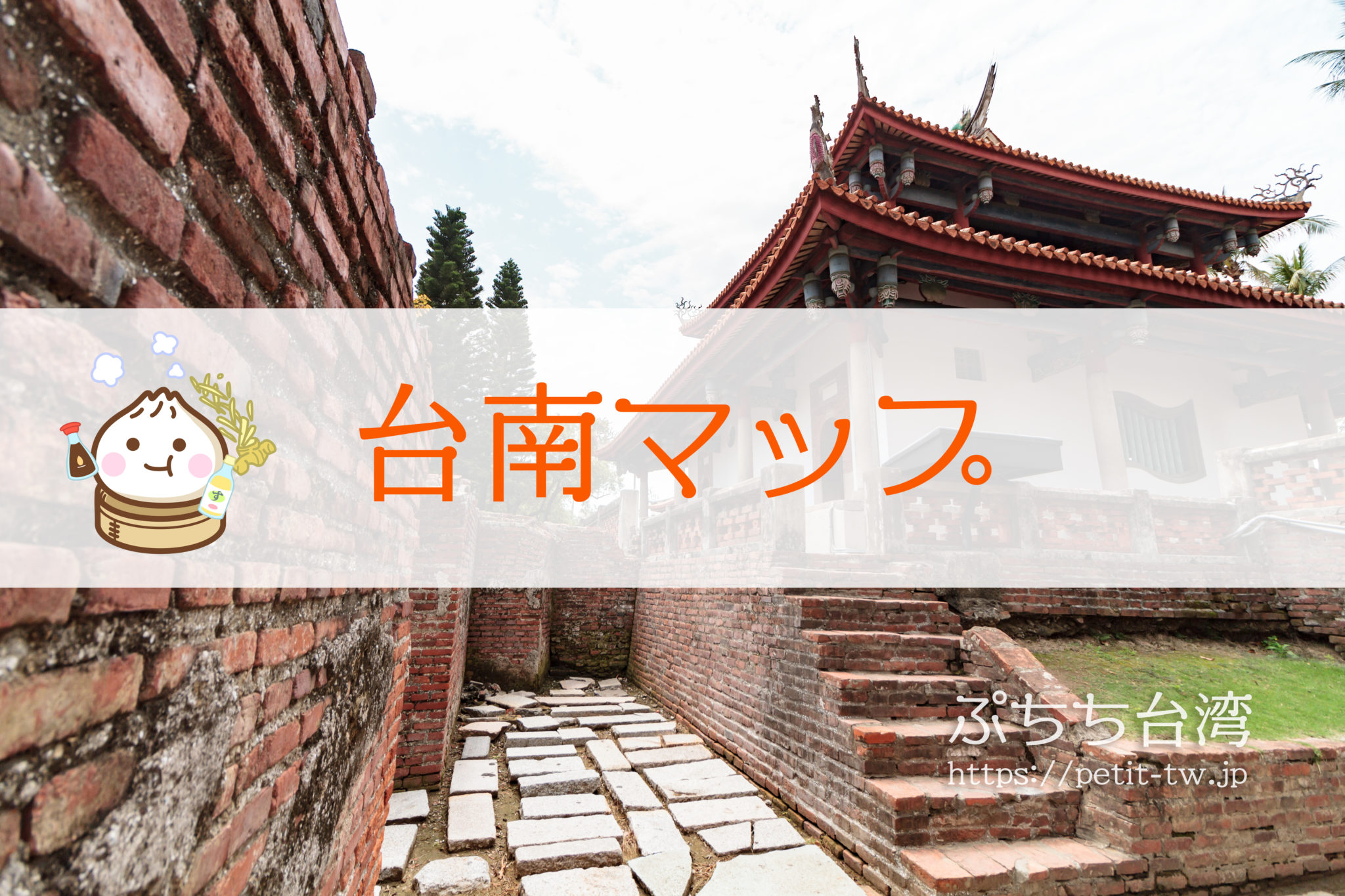 台南のマップ(アイキャッチ画像)