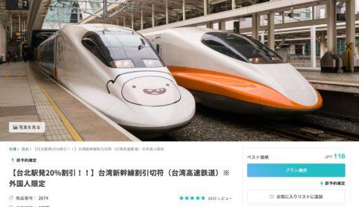 KKdayで台湾新幹線の外国人限定割引切符を購入する手順