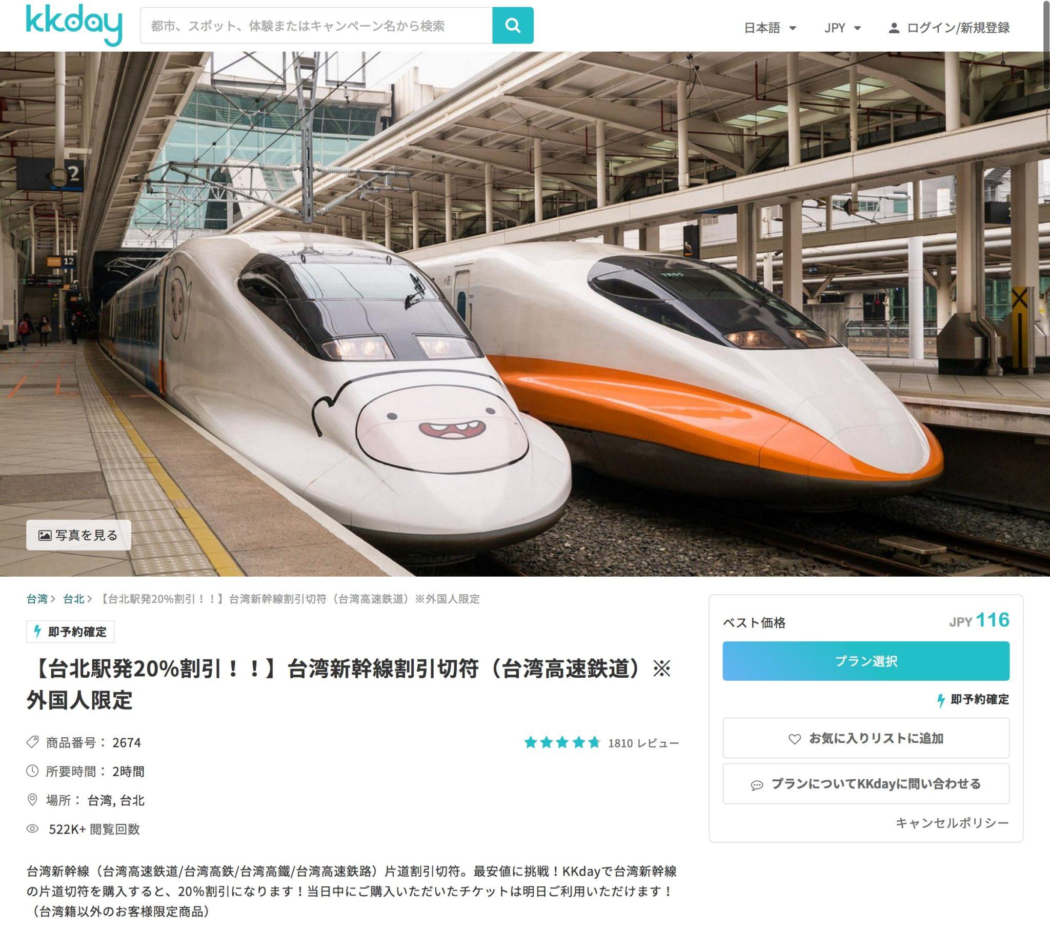 kkday 台湾新幹線の切符の買い方・手順
