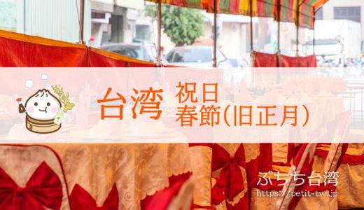 台湾の祝日・春節(旧正月)