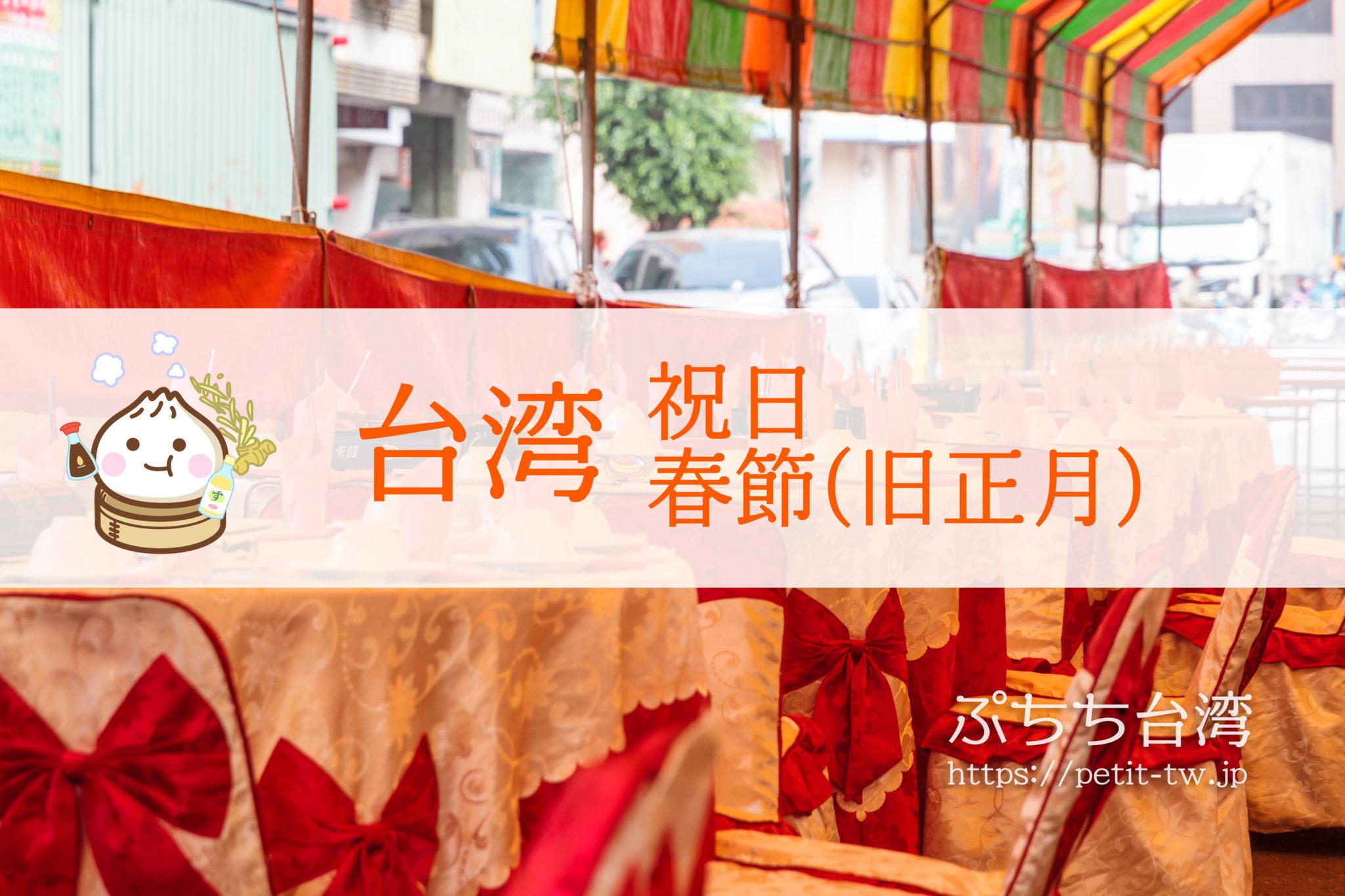 台湾の祝日・春節(アイキャッチ画像)