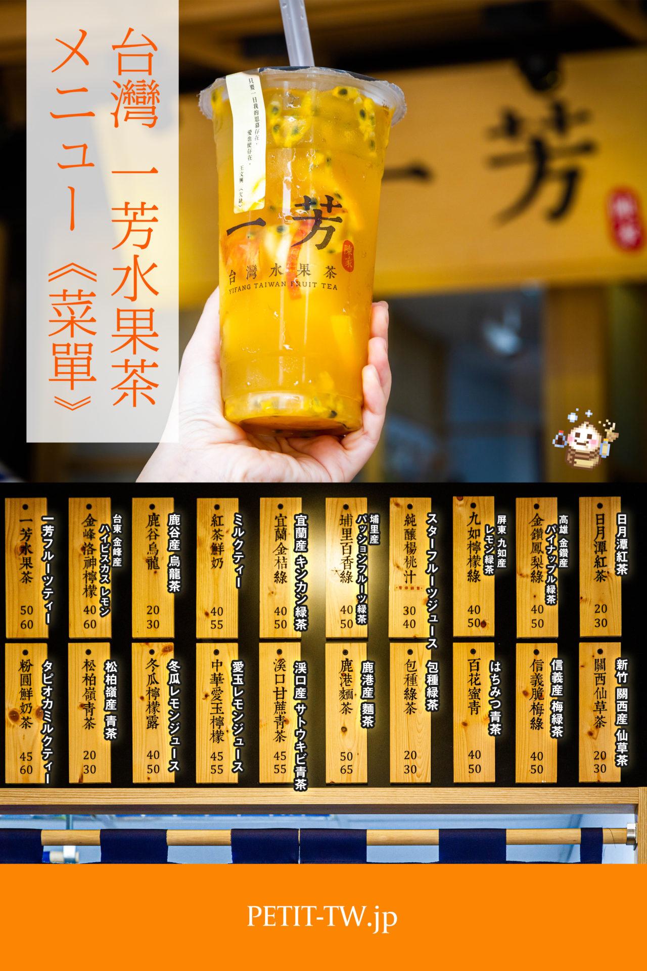 台湾 一芳水果茶のメニュー