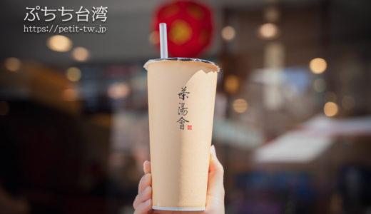 TP TEA 茶湯會 ティーピーティー 上品な鉄観音ウーロン茶ラテが人気!(台中)