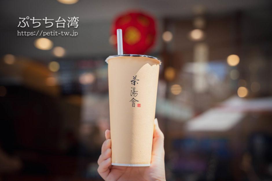 TP TEA 茶湯會 ティーピーティー 上品な鉄観音ラテが人気!(台中)