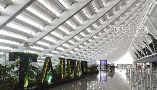 桃園空港から台北市内への行き方・アクセスまとめ