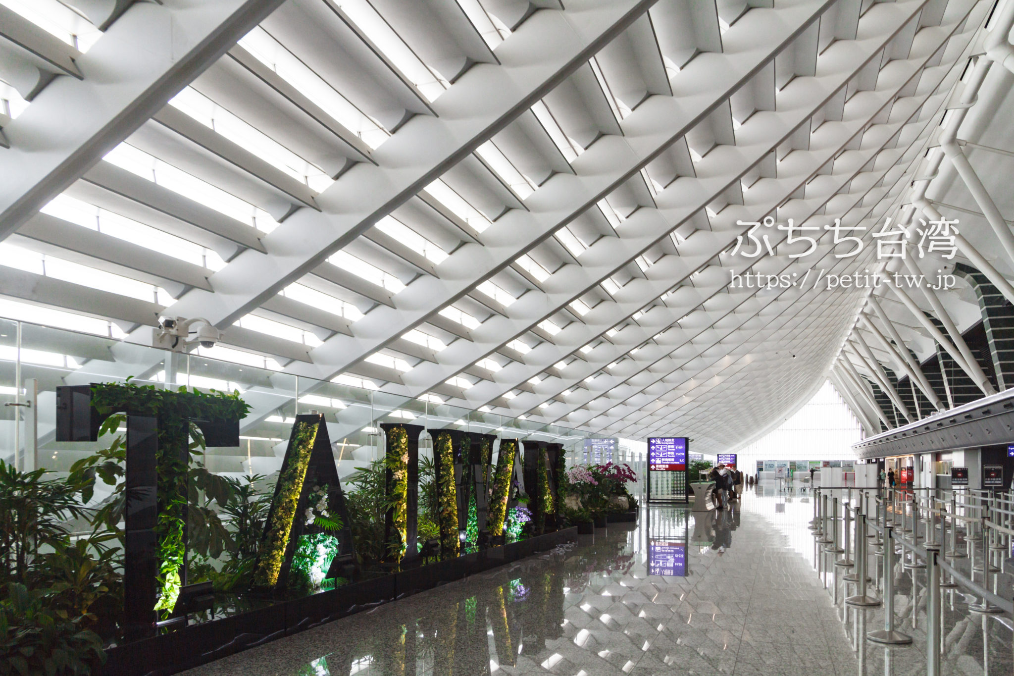 桃園国際空港ターミナル1