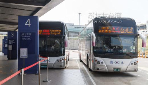 桃園空港から台北市内(他近隣都市)へバスで移動する