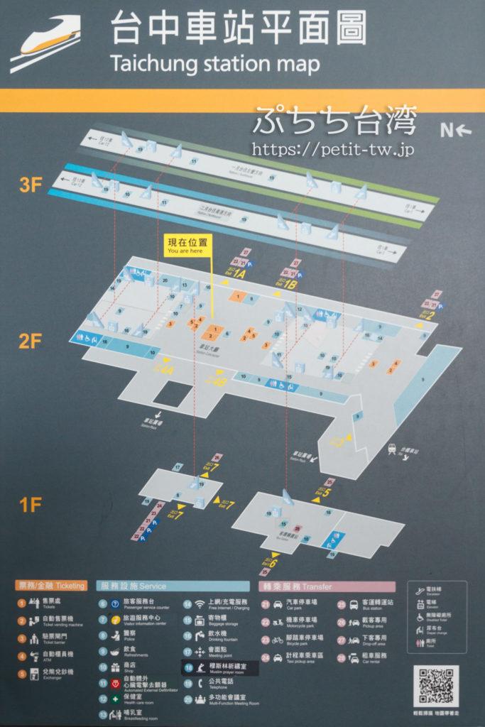 高鉄台中駅の駅構内地図