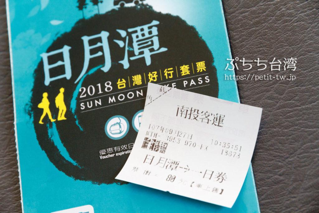 日月潭旅遊套票