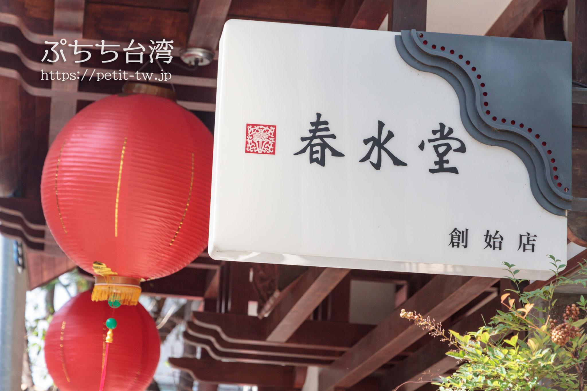 春水堂の台中本店の外観