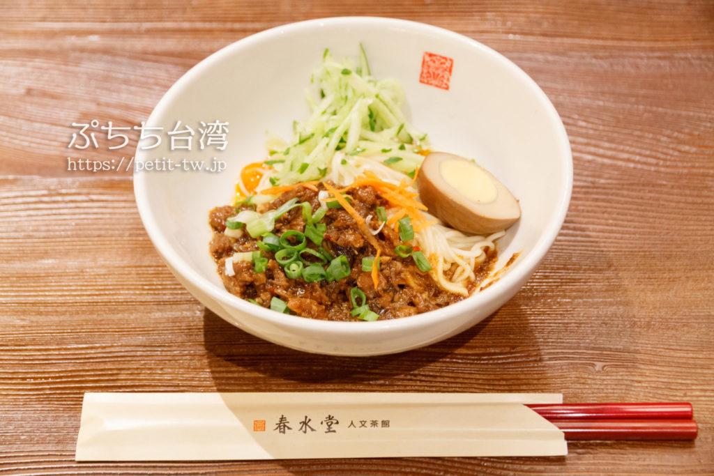 春水堂のXO醤辣拌麺