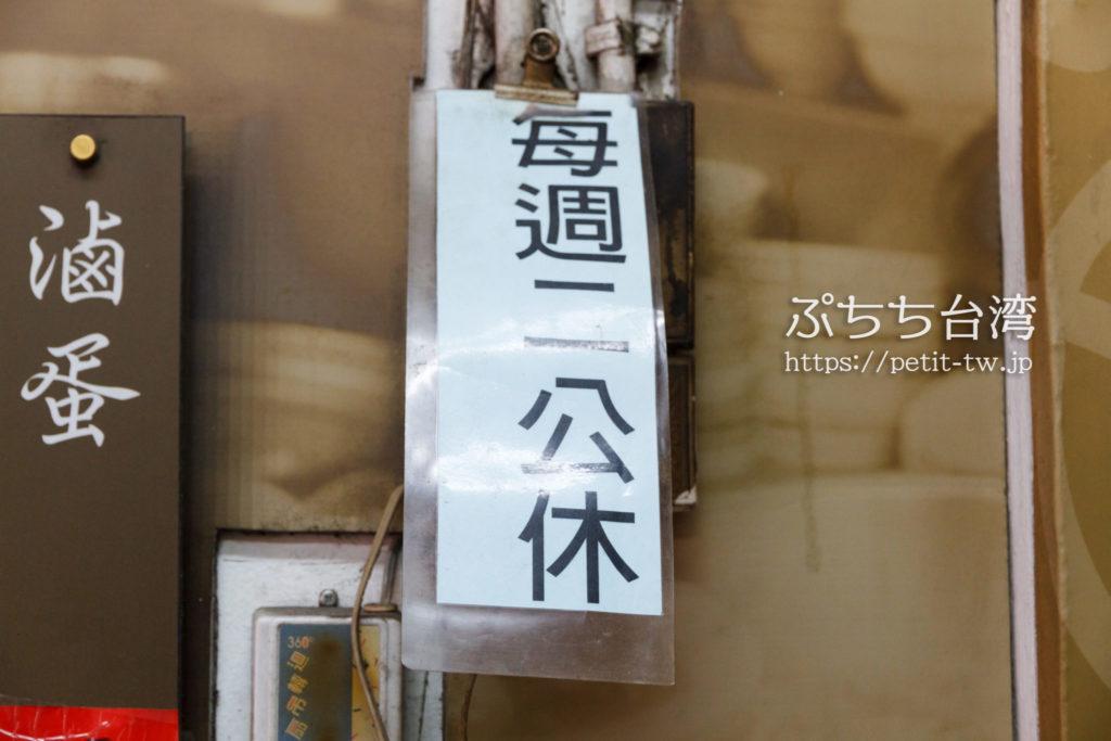 伝記台中正老牌香菰肉羹の店内