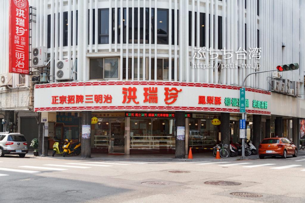 台中の洪瑞珍餅店の外観