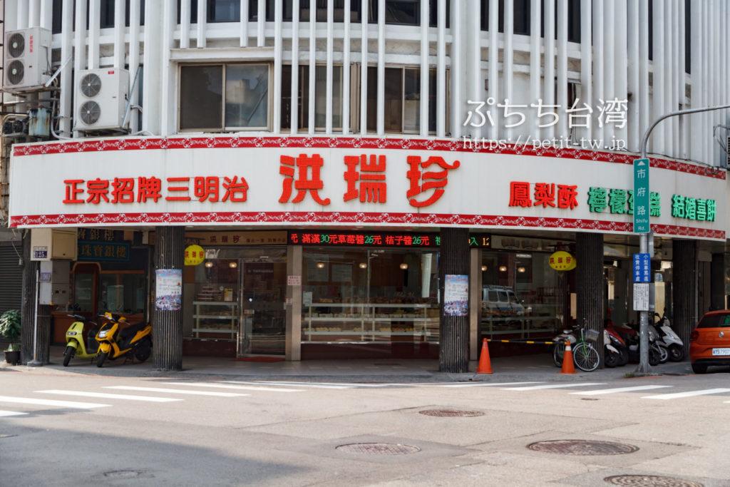 正宗洪瑞珍餅店の外観