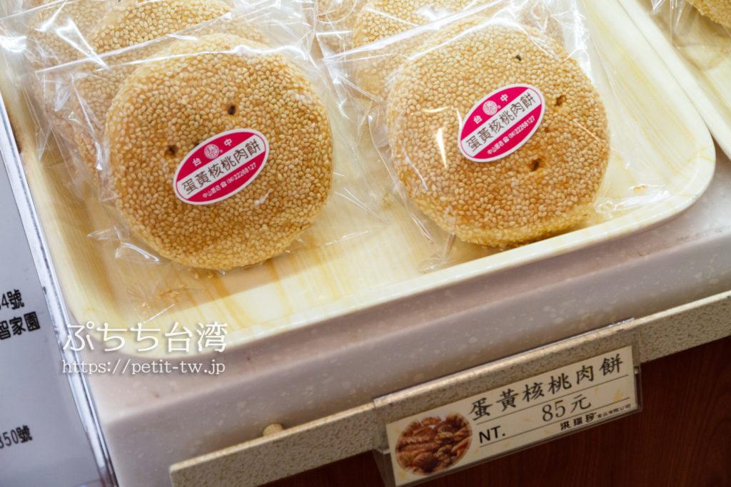 正宗洪瑞珍餅店の中華菓子