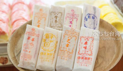 洪瑞珍餅店 レトロな台湾サンドイッチ 三明治が人気!(台中)