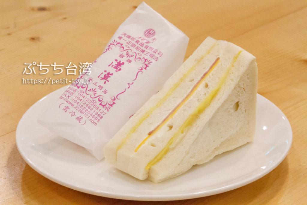 洪瑞珍餅店の三明治