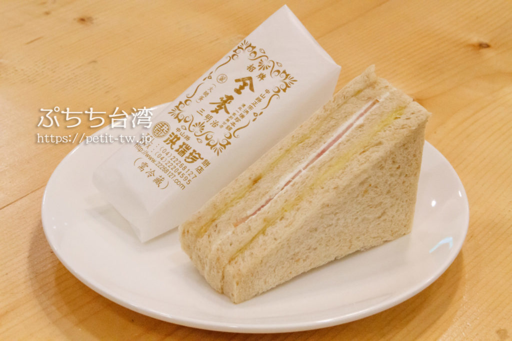 洪瑞珍餅店のサンドイッチ