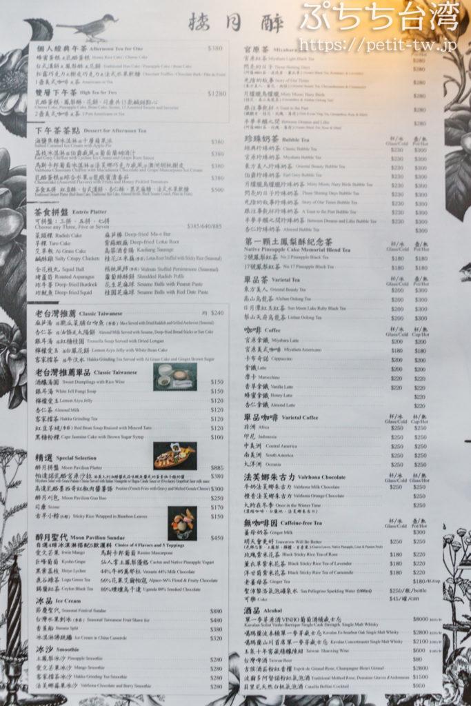 宮原眼科レストラン酔月楼のメニュー