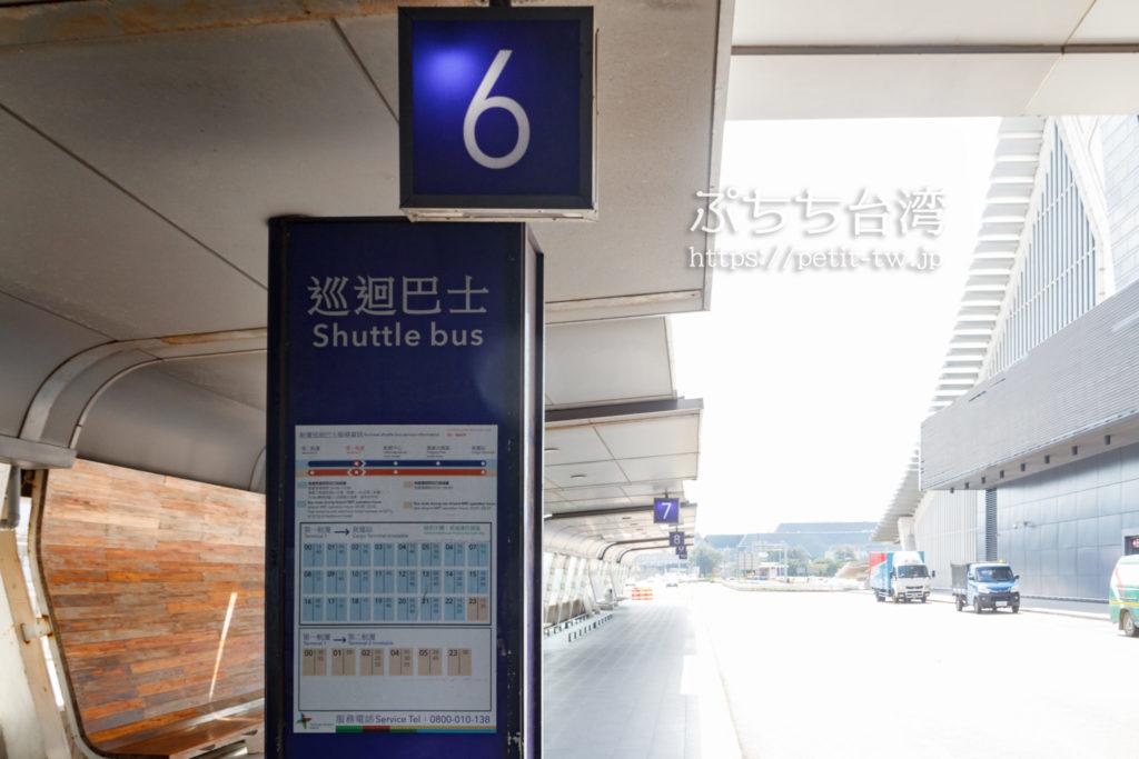桃園空港のターミナル間シャトルバス乗り場