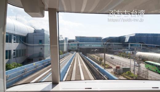桃園空港ターミナル間の移動方法