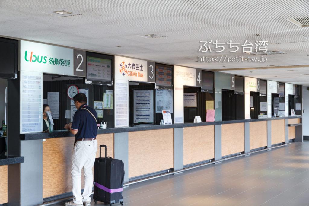 桃園国際空港ターミナル1のバス切符売り場