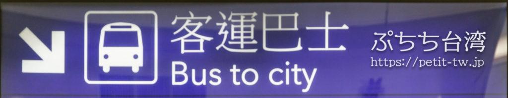 桃園空港にあるバス乗り場の案内板