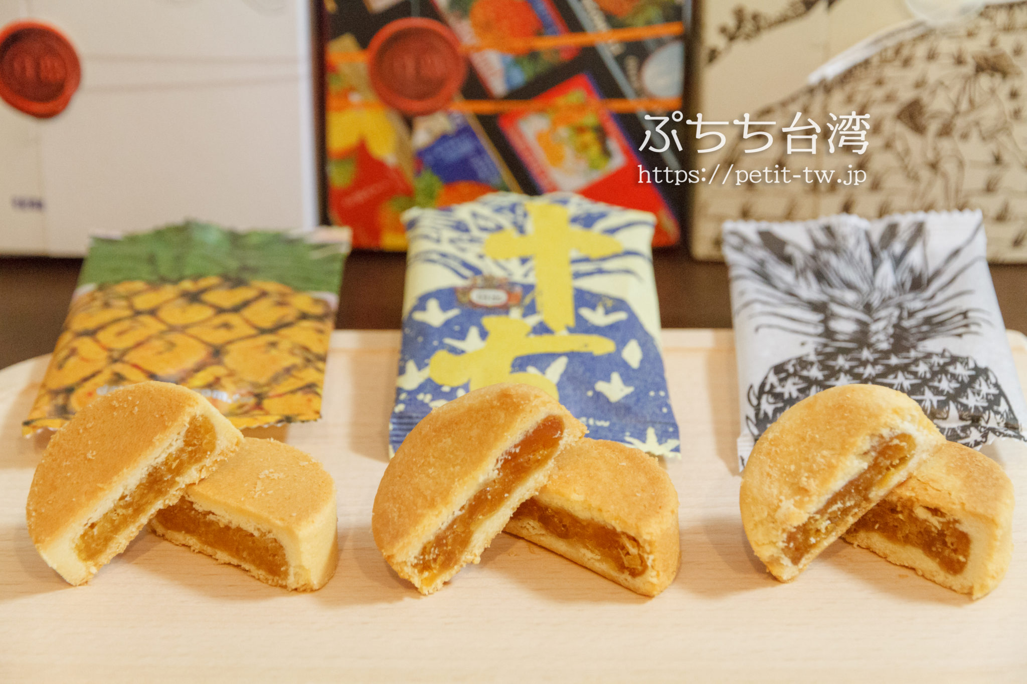 宮原眼科のパイナップルケーキ