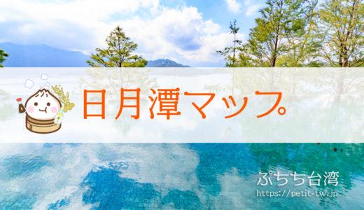 日月潭の観光地図(マップ)