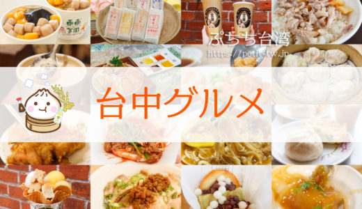 台中で食べる!美味しいグルメ 案内マップ付き(台中美食)