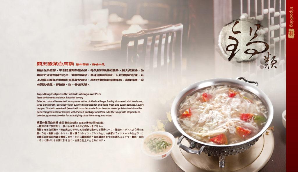 鼎王麻辣鍋の酸菜鍋