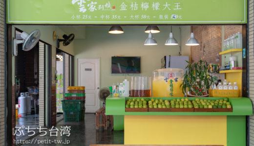 ローカルなレモンジュース店 雲家金桔檸檬大王(高雄)