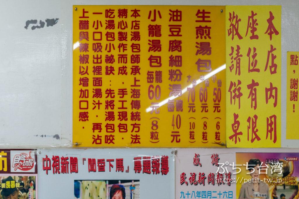 上海生煎湯包のメニュー