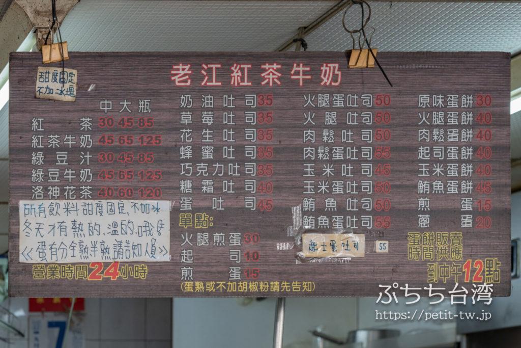 老江紅茶牛奶のメニュー