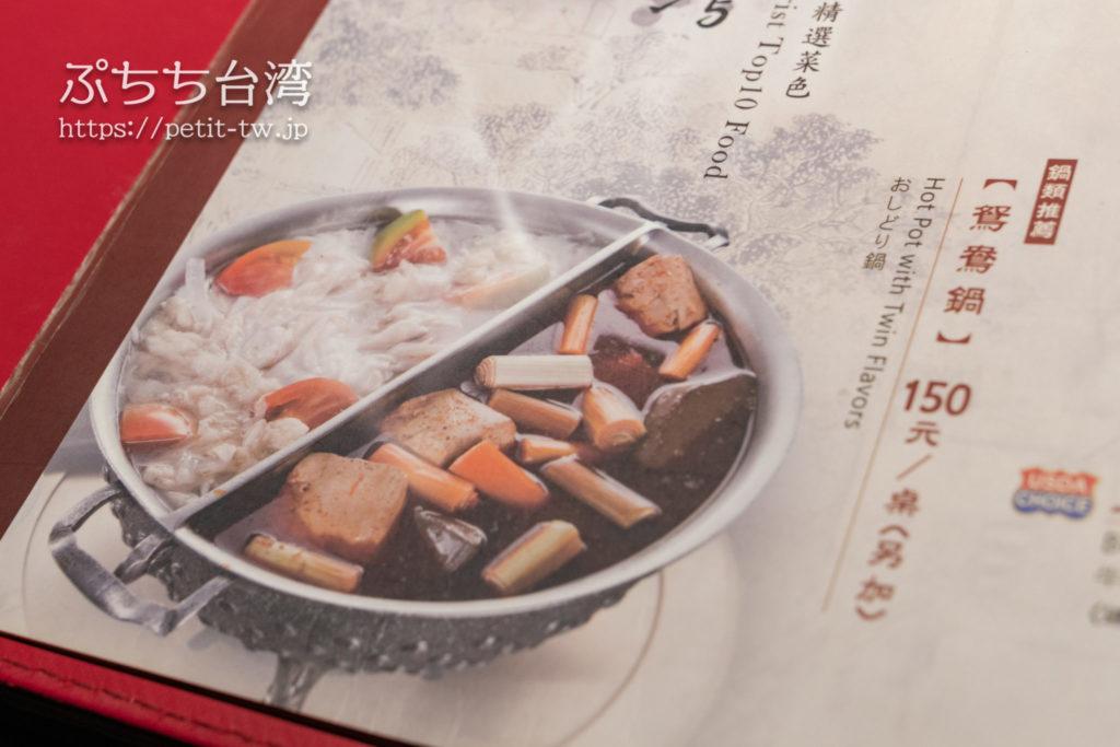 鼎王麻辣鍋の鍋
