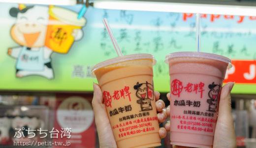 六合夜市のパパイヤミルク 鄭老牌木瓜牛奶 ドリンク全種類紹介!(高雄)