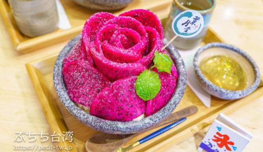 葉月堂 まるでバラの花!美しいフルーツかき氷(高雄)