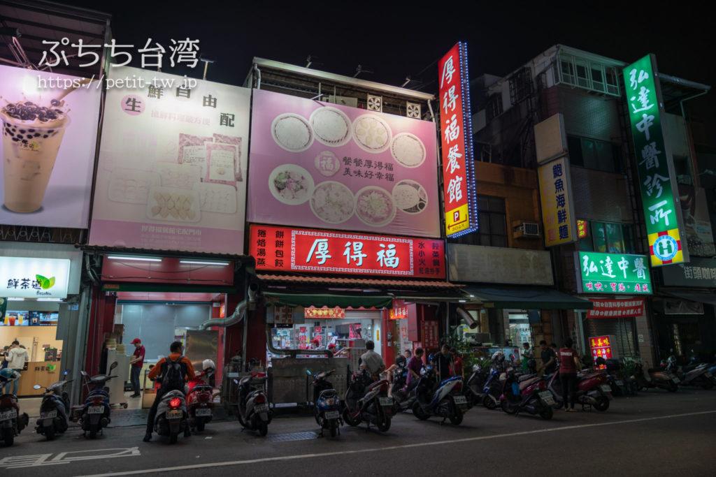 厚得福湯包面食専売店の外観