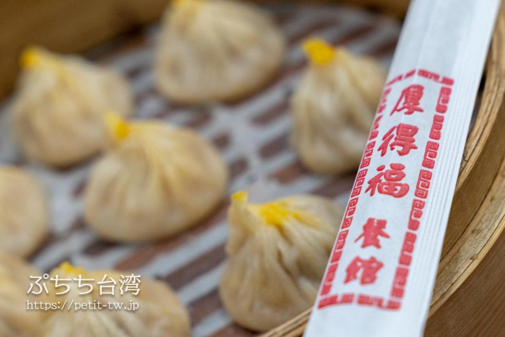 厚得福湯包面食専売店の蟹小籠包
