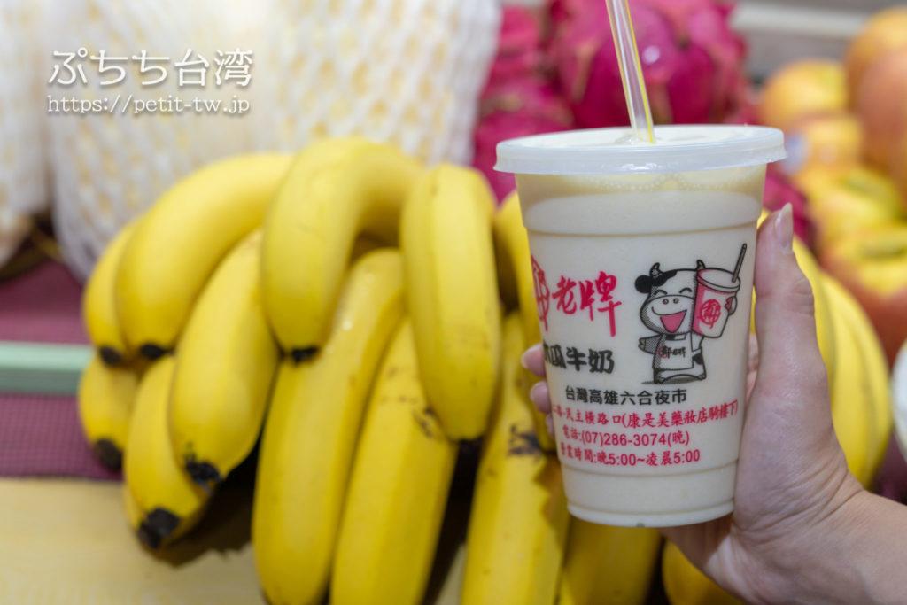 鄭老牌木瓜牛奶のバナナミルク