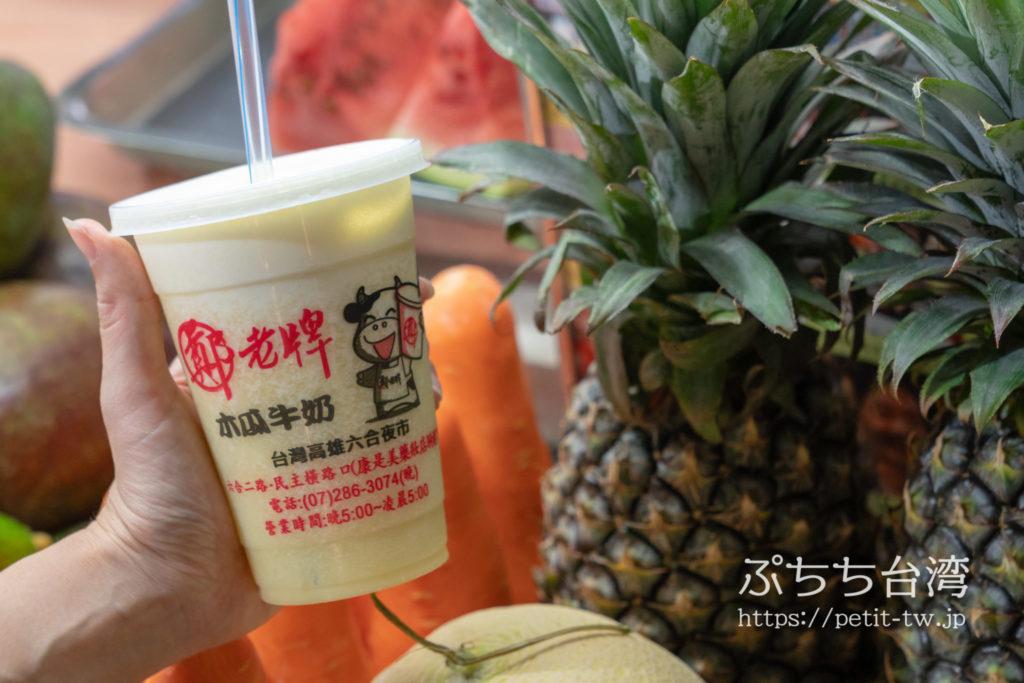 鄭老牌木瓜牛奶のパイナップルジュース
