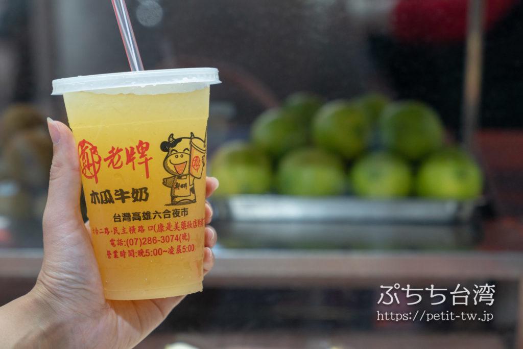 鄭老牌木瓜牛奶のレモンジュース