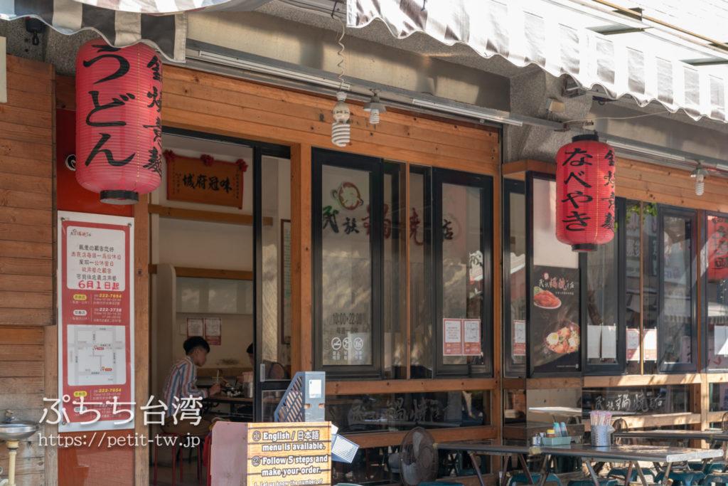 李媽媽民族鍋焼老店の外観