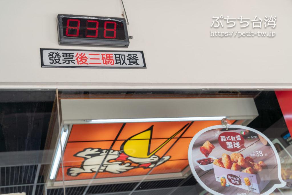 丹丹漢堡の店内