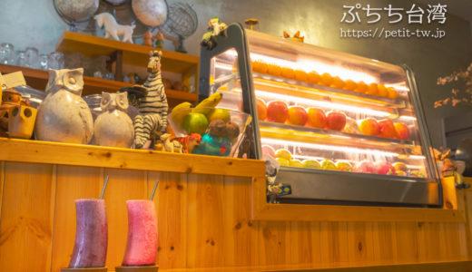 鳳冰果舖 お洒落なフルーツ専門カフェ(台南)